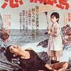 そこは、瀬戸内海の地獄?「舵子事件」を水木洋子が激烈告発する『怒りの孤島』とはどんな映画だったのか?