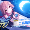 【デレステ】シンデレラフェス結果! (2016/12)
