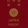 約15年ぶりのパスポート申請