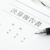 セーフティネット保証とは?(5)