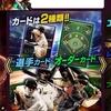 【感想】モバプロ2レジェンドをプレイしたレビュー!有名OB選手登場の野球ゲーム!