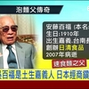 台湾人の発明した即席ラーメンを日本人発明に変えたNHK朝ドラまんぷく。