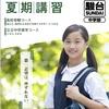 高校受験塾の夏期講習ー駿台中学部