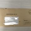 【株主優待】ディア・ライフ(3245)よりクオカードが届きました