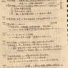 75・76日目:構造文章 地盤・土質 まとめ②