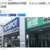 『PCデポ問題』(ヨッピー) #ジャーナリズムアワード 出展作品09