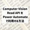 Computer Vision - Read API を Power Automate で利用する方法