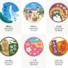 【2021年版】高尾山~陣馬山縦走でゲット可能なYAMASTAチェックポイント一覧