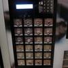コーヒーの種類が豊富すぎる!スロヴェニアの自動販売機
