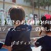 3才以下のお子様連れにおすすめな東京ディズニーシーの楽しみ方