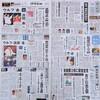 「コロナと五輪」 報道の二極化鮮明~東京五輪・在京紙の報道の記録⑤7月30日付