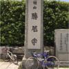 勝尾寺までヒルクライム