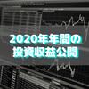 【目指せ不労所得】2020年の投資収益公開