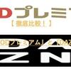【徹底比較!】人気サービス『FODプレミアム』と『DAZN』の特徴の違い【表付き】