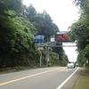 No.218 牛ノ谷峠