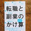 【読了記録】転職と副業のかけ算/moto