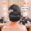 【結婚式準備】自分に似合うヘアメイクの探し方《Pinterestのススメ》