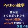 【Python独学】第6回 オウムボットからinput()関数とwhile文を学ぼう