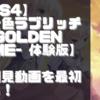 【初見動画】PS4【金色ラブリッチェ-GOLDEN TIME- 体験版】を遊んでみての評価と感想!【PS5でプレイ】