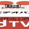 【徹底比較】人気サービス『auビデオパス』と『dTV』はどちらがお得か?【表あり】