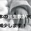 来年(2021年)日本の出生数が大幅に減少します!