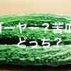 【雑学】ゴーヤーと苦瓜の違いって何?