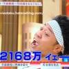 サンシャイン池崎さん『有田Pおもてなす』で貯金額を発表!