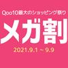 Qoo10はメガ割クーポンを使ってお得にショッピングを楽しもう!
