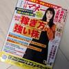 日経マネー2020年2月号に掲載されました