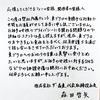【悲報】♍乙女座のさらば青春の光・森田さん♍謝罪文を出す