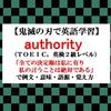 authorityの意味【鬼滅の刃の英語】パワハラ会議「全ての決定権は私に有り 私の言うことは絶対である」で例文、語源、覚え方(TOEIC・英検2級レベル)【マンガで英語学習】