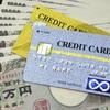 クレジットカード現金化の意味を知ろう!不正利用で信用を失う?