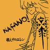 ファイブスター物語エッセイ『NAGANO!』改訂版頒布 #fss_jp #C91