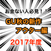 【2017】【メンズ】GUの秋の新作を使ったコーディネートを考案する(アウター編)