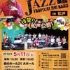 ここが凄い、熱帯JAZZ楽団