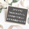 【サタプラ】「KALDI(カルディ)」この冬食べてほしいおすすめ商品ベスト15