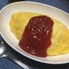 柔らかい鶏もも肉の食感が楽しい!「チキンライスのオムライス」の作り方