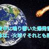 関東で爆発音と一緒に火球出現!何時ごろ?