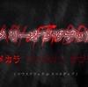 SNS×2D ホラーゲーム【メリーオブザデッド】の遊び方やあらすじ紹介