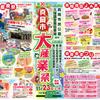 ひもの屋イベント情報☆真岡市大産業祭に出店!