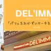 ケーキ記録。パティスリーアンドカフェ『デリーモ』東京ミッドタウン日比谷店