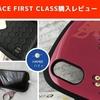 【画像30枚】iFace First Class スマホケースを購入 使い心地や機能口コミレビュー