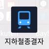もう迷わない!!!<지하철종결자>韓国の地下鉄検索アプリをご紹介!!