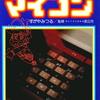【1982年】【1983年】【11月・8月】こんにちはマイコン・2