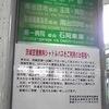 開港2日めの茨城空港を見にいく(1)