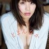 稲村亜美1st写真集で「魚ブラ」が超斬新なエロ改革を巻き起こす?!
