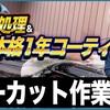 【ラジオ感覚で聞いて一緒に施工しましょう(^^)/】ながら洗車の誰でもできる下地処理と本格1年コーティング【ノーカット作業編】