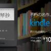 Kindle Paperwhiteが「読書の秋」でさらに安い!(私としては悔しいが6,300円OFF)