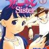 白泉社コミックス1-3巻個人的なオススメ。