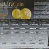 ビットコインが14万円台に突入❗